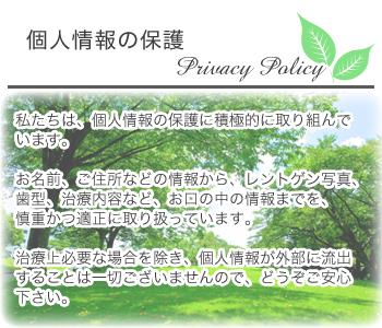 個人情報の保護